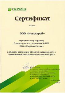 Ипотека от ПАО «Сбербанк России»! - Жилищное строительство | novostroy
