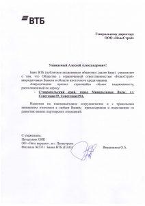 Ипотека от ПАО «ВТБ»! - Жилищное строительство | novostroy
